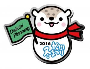 daiichi planning01